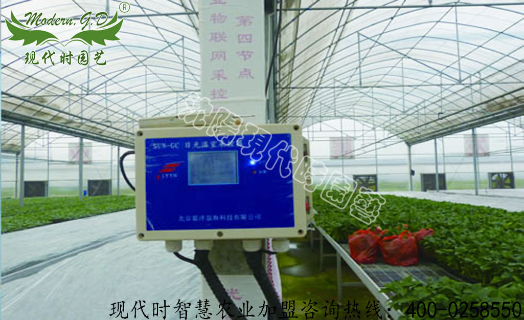 Agricultural internet of things
